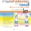แบบฝึกการแต่งคำคล้องจองและกลอนสี่ ภาษาไทย ป.2 thumbnail 1