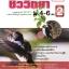 คู่มือชีววิทยา เพิ่มเติม ม. 4-6 เล่ม 2 thumbnail 1
