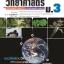 Mini วิทยาศาสตร์ ม.3 thumbnail 1