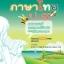 คำศัพท์ ภาษาไทย ป.3 thumbnail 1