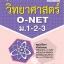 คู่มือเตรียมสอบวิทยาศาสตร์ ม.1-2-3 O-NET thumbnail 1