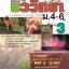 mini ชีววิทยา เพิ่มเติม ม. 4-6 เล่ม 3 thumbnail 1