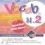 คู่มือพ่อแม่สอนลูก ชุดเซียนภาษา vocab ม.2 thumbnail 1
