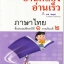 อ่านคล่อง อ่านเร็ว ภาษาไทย ป.1 ภาคเรียนที่ 2 thumbnail 1