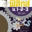สรุปเข้มฟิสิกส์ ม.1-2-3 thumbnail 1