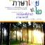 ติวเข้ม คู่มือภาษาไทย ป.2 วรรณคดีลำนำ ภาษาพาที thumbnail 1