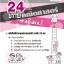 24 ชม. ปราบคณิต ป.6 เข้า ม.1 thumbnail 2