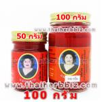 ยาหม่องพริก แม่กุหลาบ (สีแดง) 100 กรัม