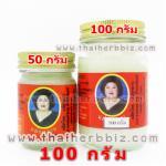 ยาหม่องพริก แม่กุหลาบ (สีขาว) 100 กรัม