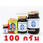 ยาหม่องสมุนไพรเจริญยิ่งโอสถ ตราหมอชั้น (100 กรัม)