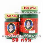 ยาหม่องพริก แม่กุหลาบ (สีเขียว) 50 กรัม