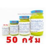 ยาหม่องน้ำมันโอสถทิพย์ (สีเหลือง) 50 กรัม