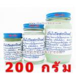 ยาหม่องน้ำมันโอสถทิพย์ (สีขาว) 200 กรัม