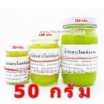 ยาหม่องน้ำมันพระโมคคัลลาน สีเหลือง (50 กรัม)