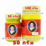 ยาหม่องพริก แม่กุหลาบ (สีเหลือง) 50 กรัม
