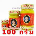 ยาหม่องขิง แม่กุหลาบ (100 กรัม)