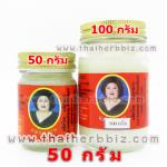 ยาหม่องพริก แม่กุหลาบ (สีขาว) 50 กรัม