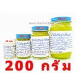 ยาหม่องน้ำมันโอสถทิพย์ (สีเหลือง) 200 กรัม