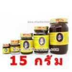 ยาหม่องงาดำ แม่กุหลาบ (15 กรัม)