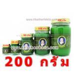 ยาหม่องย่านาง แม่กุหลาบ (200 กรัม)