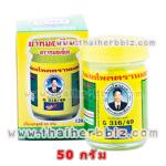 ยาหม่องไพล หมอเอี้ยง สมุนไพรคงคา (50 กรัม)