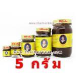 ยาหม่องงาดำ แม่กุหลาบ (5 กรัม)