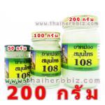 ยาหม่องสมุนไพร 108 หมอสิงห์ (200 กรัม)