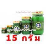 ยาหม่องย่านาง แม่กุหลาบ (15 กรัม)
