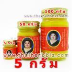 ยาหม่องขิง แม่กุหลาบ (5 กรัม)