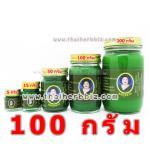 ยาหม่องย่านาง แม่กุหลาบ (100 กรัม)