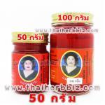 ยาหม่องพริก แม่กุหลาบ (สีแดง) 50 กรัม