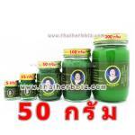 ยาหม่องย่านาง แม่กุหลาบ (50 กรัม)