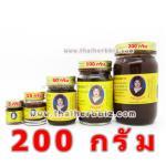 ยาหม่องงาดำ แม่กุหลาบ (200 กรัม)