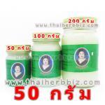 ยาหม่องงาขาว แม่กุหลาบ (50 กรัม)