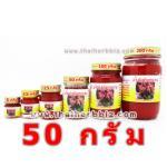 ยาหม่องน้ำมันไพรแดง ห้าม้าโอสถ (50 กรัม)