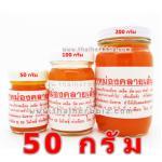 ยาหม่องคลายเส้น วัดโพธิ์ (สีส้ม) 50 กรัม