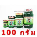 ยาหม่องเสลดพังพอน ตราหมอชั้น (100 กรัม)