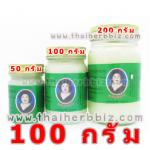 ยาหม่องงาขาว แม่กุหลาบ (100 กรัม)