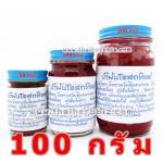 ยาหม่องน้ำมันโอสถทิพย์ (สีแดง) 100 กรัม