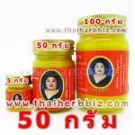 ยาหม่องขิง แม่กุหลาบ (50 กรัม)
