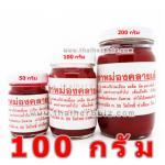 ยาหม่องคลายเส้น วัดโพธิ์ (สีแดง) 100 กรัม