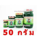 ยาหม่องเสลดพังพอน ตราหมอชั้น (50 กรัม)