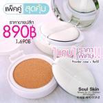 Soul Skin Mineral Air CC Cu-shion #No.19 ผิวขาวมาก