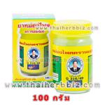 ยาหม่องไพล หมอเอี้ยง สมุนไพรคงคา (100 กรัม)