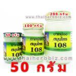 ยาหม่องสมุนไพร 108 หมอสิงห์ (50 กรัม)