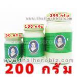 ยาหม่องงาขาว แม่กุหลาบ (200 กรัม)