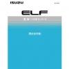 หนังสือ วงจรไฟฟ้า รถบรรทุก ISUZU ELF ตระกูล N เครื่องยนต์ 4HL1 4HJ1 4HK1-T 4HG1-LPG 4JG2-LPG (2002-5~) สเปคเซียงกง ภาษาญี่ปุ่น