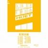 หนังสือ วงจรไฟฟ้า Wiring Diagram DAIHATSU HIJET 2007-9~