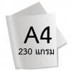 กระดาษอาร์ตการ์ดมัน 1 หน้า 230 แกรม/A4 (500 แผ่น)