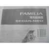 หนังสือ WIRING DIAGRAM Z5-DE MAZDA FAMILIA ปี 1994